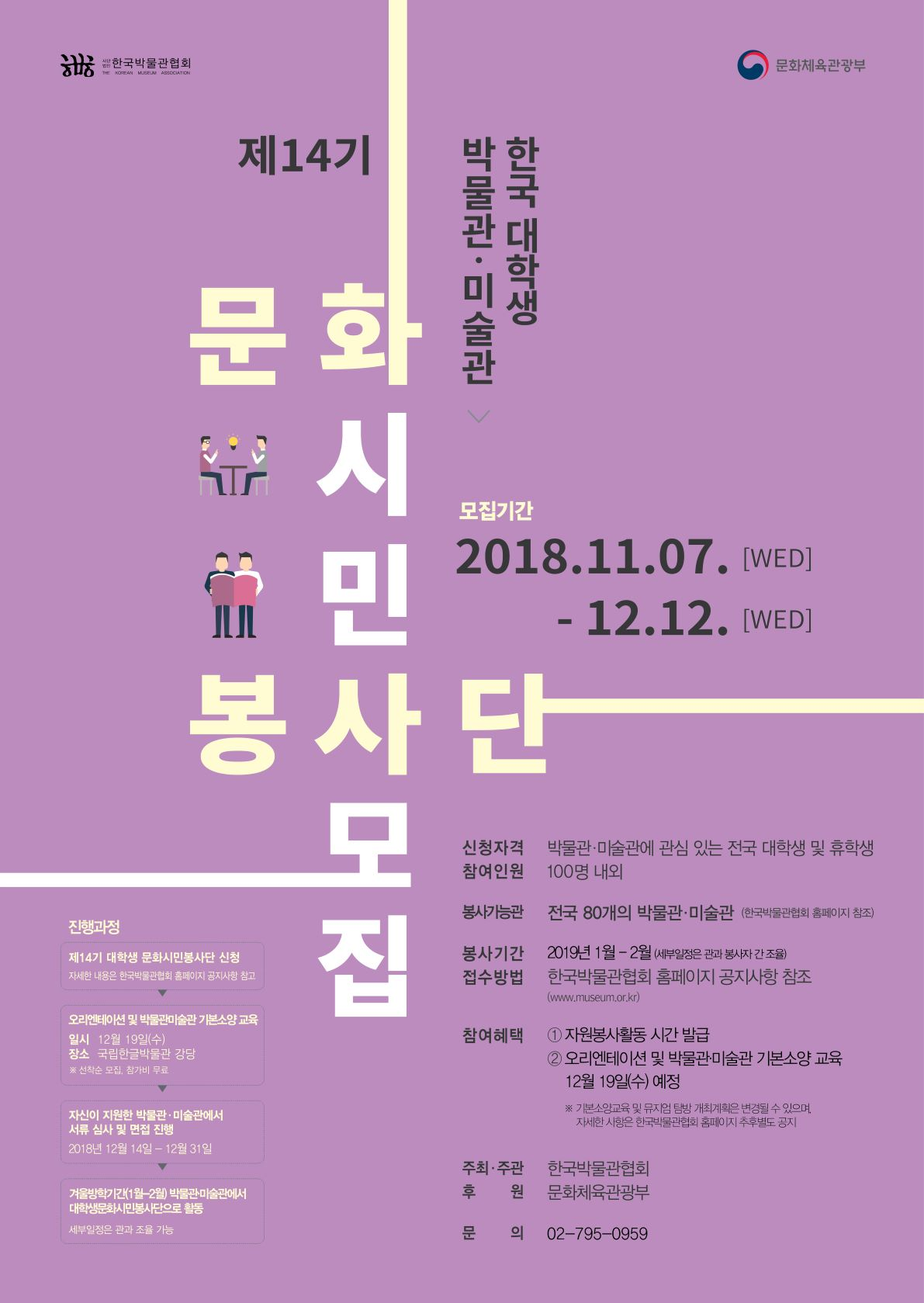 한국 대학생 박물관.미술관 제14기 문화시민봉사단 모집, 자세한 내용은 첨부파일을 확인해주세요.