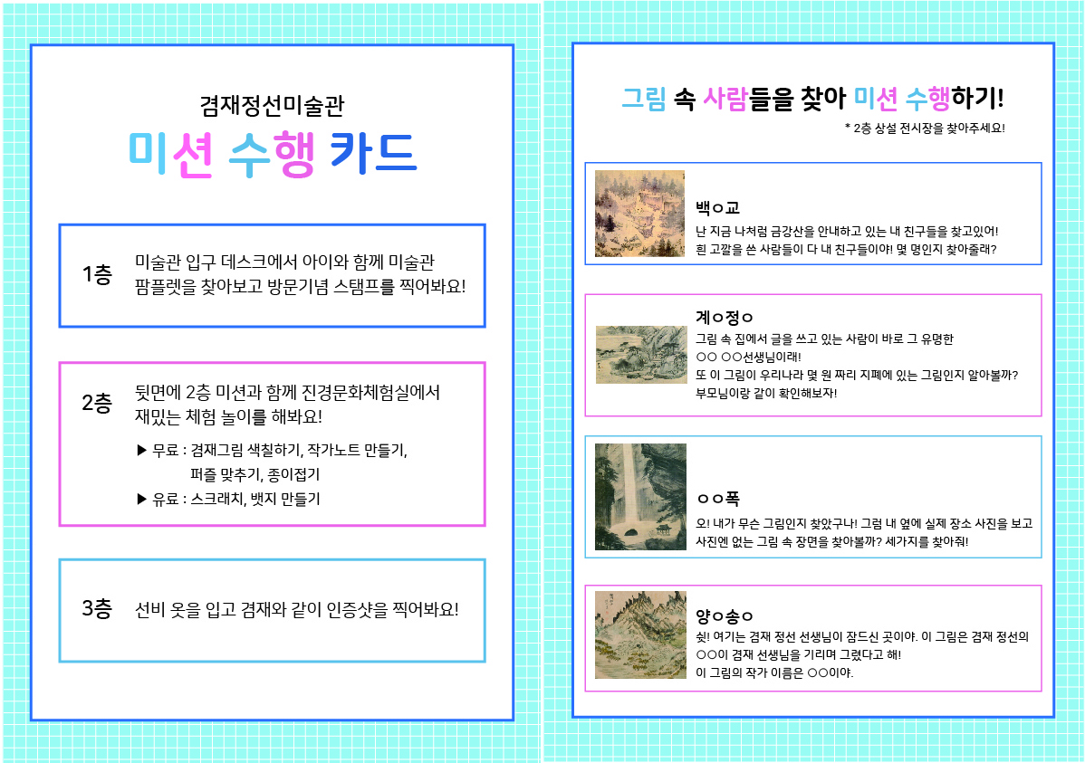 [자료] 겸재정선미술관 어린이 활동지(무료 배포용), 자세한 내용은 첨부파일을 확인해주세요.