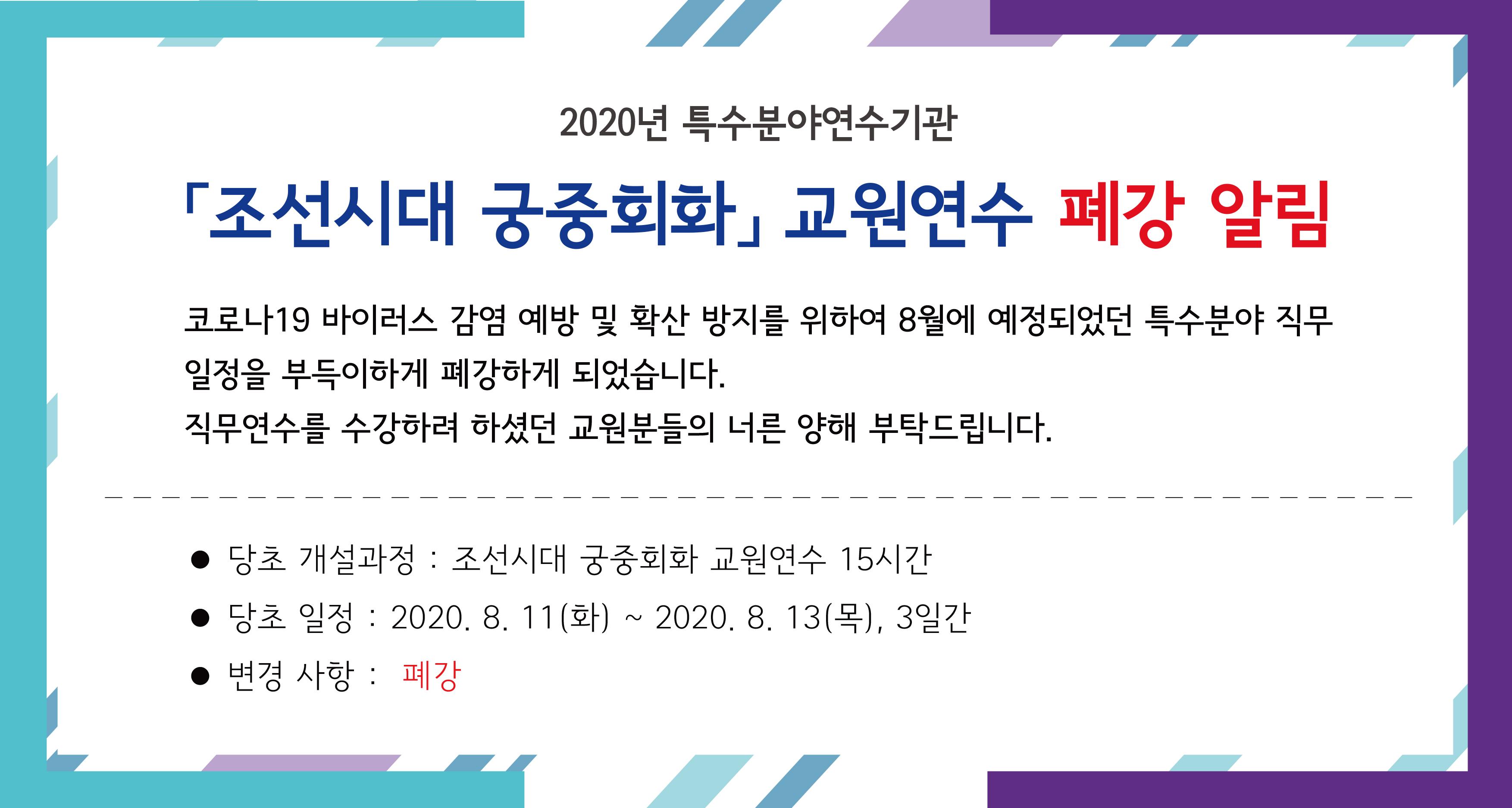 [강좌] 2020 '조선시대 궁중회화' 교원직무연수 폐강 ..