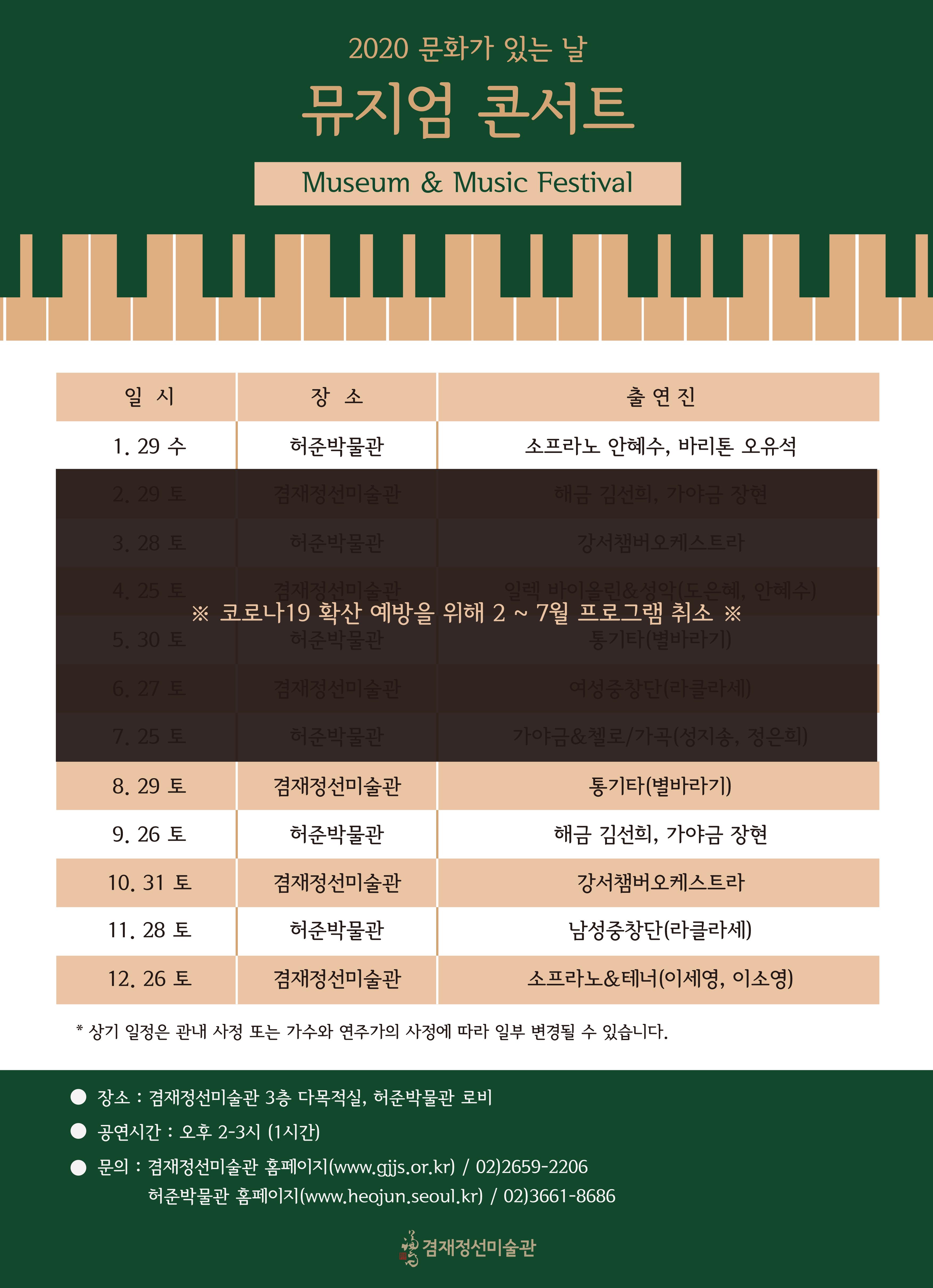 [행사] 2020 문화가 있는 날 <뮤지엄 콘서트> 통합 일정 안내, 자세한 내용은 첨부파일을 확인해주세요.